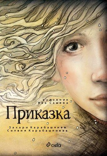 9789542808527: Prikazka / Приказка (Bulgarian)(Български)