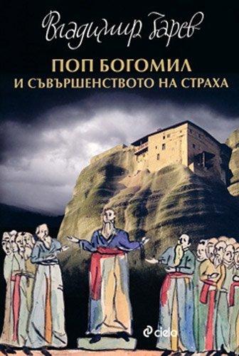 9789542812142: Pop Bogomil I savarshenstvoto na straha / Поп Богомил и съвършенството на страха (Bulgarian)(Български)
