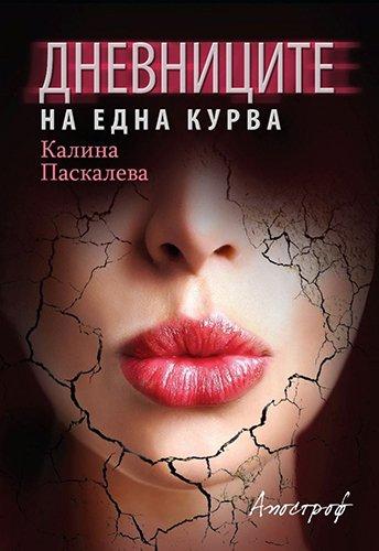 9789542962199: Dnevnitsite na edna kurva / Дневниците на една курва (Bulgarian)(Български)
