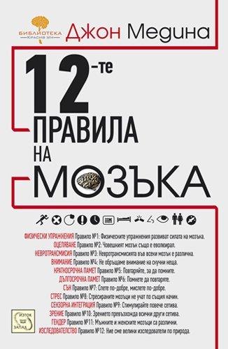 9789543218820: Printsat na maglata / Принцът на мъглата (Bulgarian)(Български)