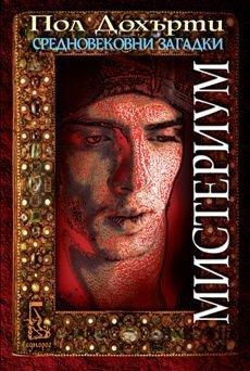 9789543650842: Srednovekovni zagadki: Misterium / Средновековни загадки: Мистериум (Bulgarian)(Български)