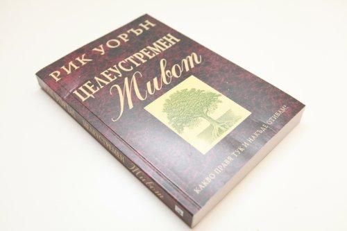 9789544072131: The Purpose Driven Life in Bulgarian / Rick Warren