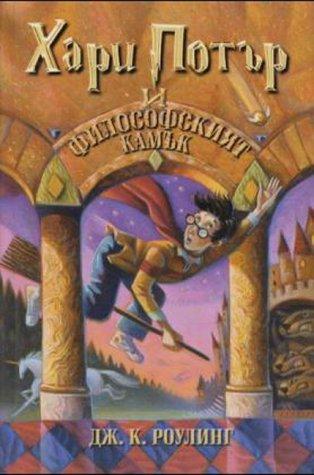 9789544464684: Хари Потър и философският камък (Хари Потър, #1)