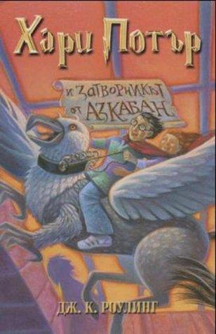 9789544465575: Harry Potter 3: i satvornik ot Azkaban (bulgaro)