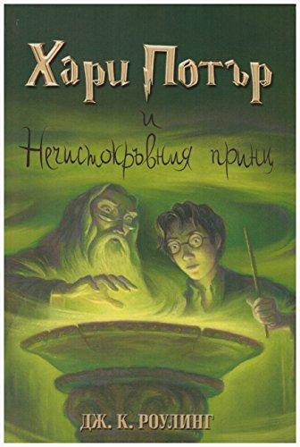 9789544469306: Harry Potter 6: i Pechistokr'vinija Prints (bulgaro)
