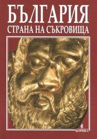 9789545001635: Bulgaria strana na sakrovishta / България страна на съкровища (Bulgarian)(Български)