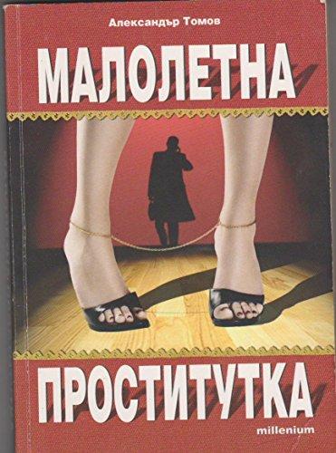 9789545150364: Maloletna Prostitutka