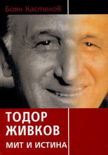 9789545285639: Todor Zhivkov – mit i istina / Тодор Живков - мит и истина (Bulgarian)(Български)