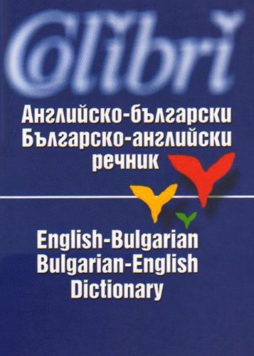 9789545291753: English-Bulgarian & Bulgarian-English Dictionary (English and Bulgarian Edition)