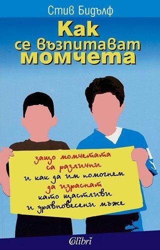 9789545294860: Kak se vazpitavat momcheta / Как се възпитават момчета (Bulgarian)(Български)