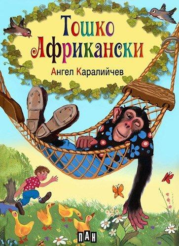 9789546601667: Toshko Afrikanski / Тошко Африкански (Bulgarian)(Български)