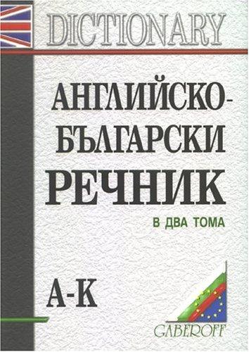 9789549607260: English-bulgarian Dictionary (Bulgarian Edition)