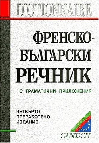 9789549607291: Dictionnaire français-bulgare
