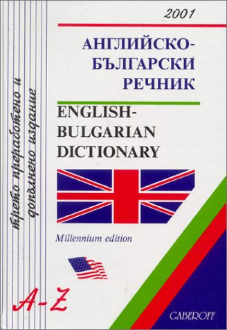 9789549607413: English-Bulgarian Dictionary (Bulgarian Edition)