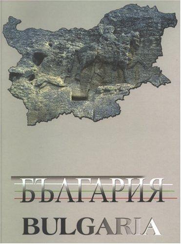 9789549942576: Bulgaria (Bulgarian Edition)