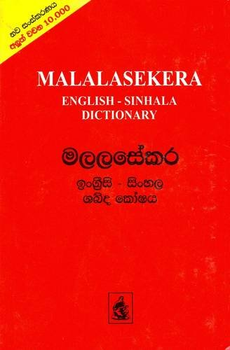 English-Sinhalese Dictionary: Malalasekera, G.P.