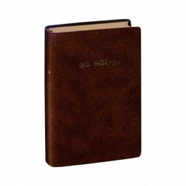 9789555950008: Sinhala Bible / Revised Old Version