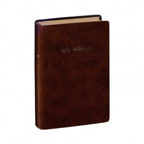 9789555955621: Sinhala Bible / Revised Old Version