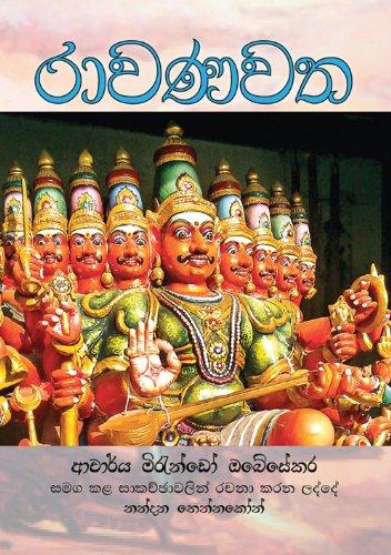 9789556651850: Ravana (Sinhala)