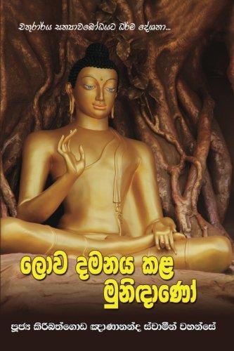 9789556870077: Lowa Damanaya Kala Munidano (Sinhalese Edition)
