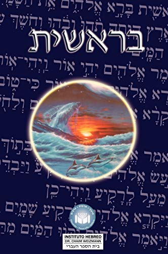 9789562912563: Torah: Biblia Hebreo / Espanol - El Libro de Genesis (English and Hebrew Edition)