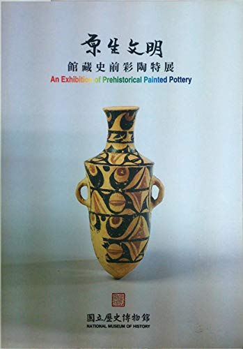An Exhibition of Prehistorical Painted Pottery: Kuang-nan Huang