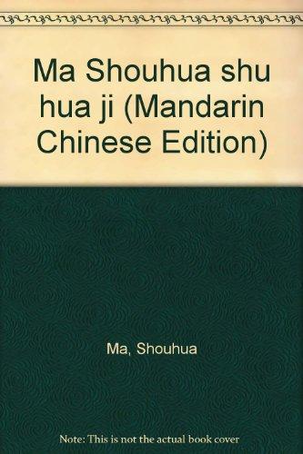 Ma Shouhua shu hua ji (Mandarin Chinese: Shouhua Ma