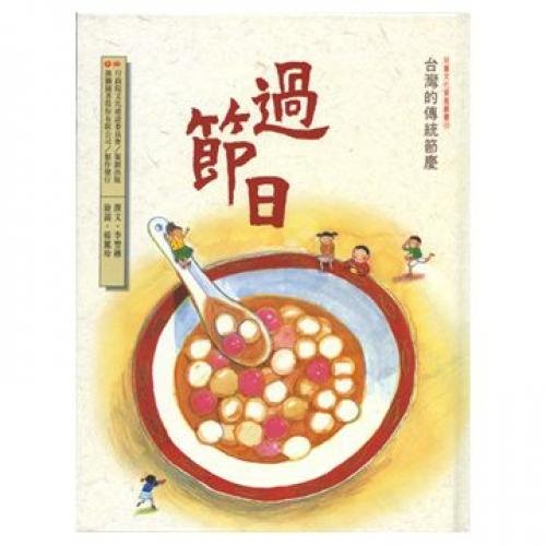 9789570208429: Over festival (hardcover) (Traditional Chinese Edition)