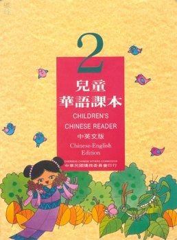 Children's Chinese Reader 2 (Chinese-English Edition, 2): chang fu-mei