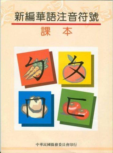 Xin Bian Hua Yu Zhu Yin Fu: Not Known