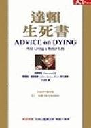 9789570395907: Advice on Dying: And Living a Better Life (Xue XI Yu Jiao Yu XI Lie)