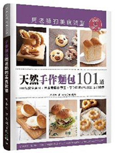 9789570410990: Chou cuisine Classroom: natural hand-made bread 101(Chinese Edition)