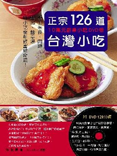 9789570452938: Authentic Taiwan snacks 126: Hand grains. Meat snack. Surface soup (with DVD)(Chinese Edition)