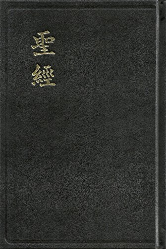 The Holy Bible: Chinese Union Version {SHEN EDITION}: BIBLE}