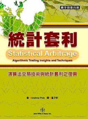 9789570477894: Statistical arbitrage (Paperback) (Traditional Chinese Edition)