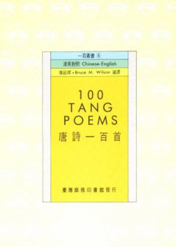 9789570500233: The Tang poetry one hundred 100 Tang Poems (Traditional Chinese Edition)