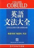 9789570516302: 英語文法大全 = Collins COBUILD English grammar / Ying yu wen fa da quan = Collins COBUILD English grammar CHINESE EDITION