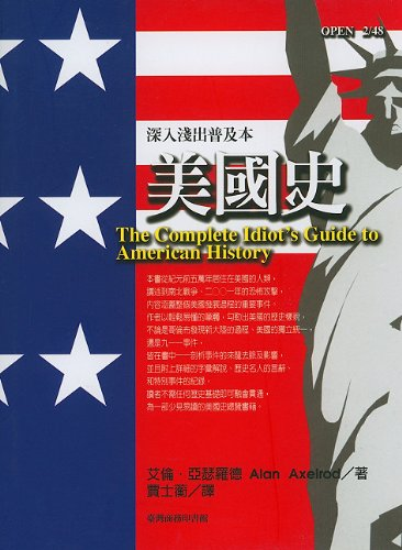 9789570520064: The Complete Idiot's Guide to American History (Complete Idiot's Guides (Lifestyle Paperback)) (Chinese Edition)