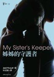 9789570521191: My Sisters Keeper