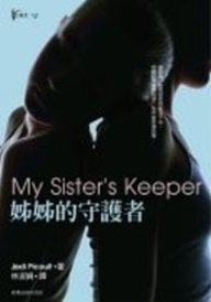 My Sisters Keeper (Chinese Edition): Jodi Picoult