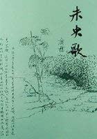 Before Rice Sprout ('Wei Yang Ge', in: Lu qiao