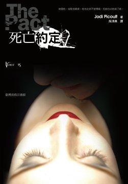 9789570523669: The Pact (Chinese Edition)