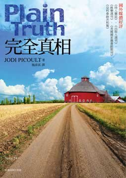 Plain Truth (Chinese Edition): Jodi Picoult