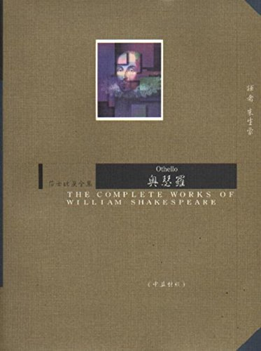 9789570600940: Othello (Othello) (Traditional Chinese Edition)