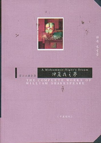 A Midsummer Night's Dream (Traditional Chinese Edition)