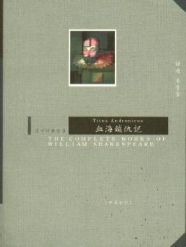 Sea of ??blood Jian-Qiu mind (Traditional Chinese Edition): ShaShiBiYa
