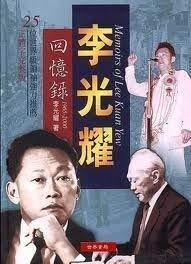 Li guang yao hui yi lu (The: Lee, Kuan Yew