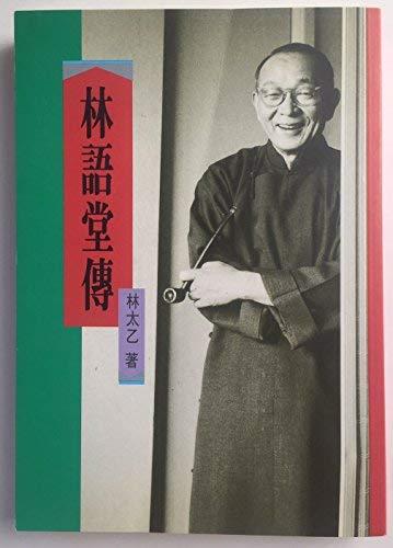 Lin Yutang zhuan (Mandarin Chinese Edition): Lin, Tai-yi