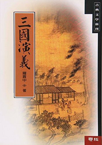 9789570801811: Romance of the Three Kingdoms (new version) (Traditional Chinese Edition)