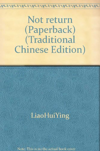 Not return (Paperback) (Traditional Chinese Edition): LiaoHuiYing